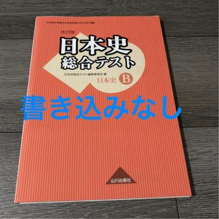 日本史総合テスト 日B309準拠 改訂版(語学/参考書)