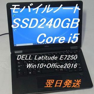 デル(DELL)のデル Latitude E7250 第5世代 i5-5200U 重量1.25kg(ノートPC)