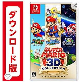 【ダウンロード版】ニンテンドースイッチ スーパーマリオ3Dコレクション(家庭用ゲームソフト)