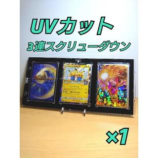 ユウギオウ(遊戯王)のuvカット3連スクリューダウン、デュエルマスターズポケモンカード、ドラゴンボール(シングルカード)