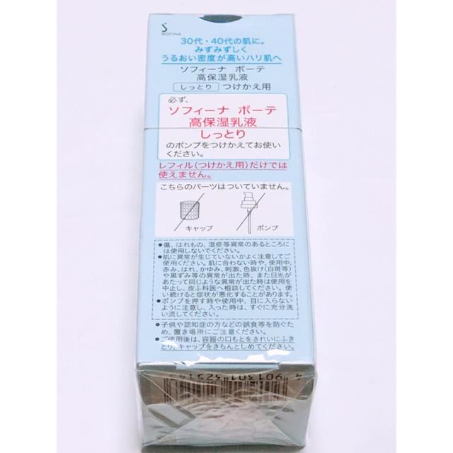 SOFINA(ソフィーナ)のソフィーナボーテ 高保湿乳液 しっとり 60g レフィル コスメ/美容のスキンケア/基礎化粧品(乳液/ミルク)の商品写真