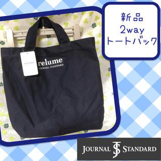 ジャーナルスタンダード(JOURNAL STANDARD)の新品タグ付き journal standard 2way トートバック サイズF(トートバッグ)