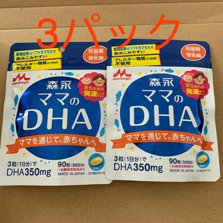 未開封!森永 ママのDHA3パック(その他)
