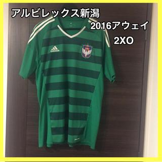 adidas - 【ほぼ新品】アルビレックス新潟 2016 アウェー ユニフォーム 2XO