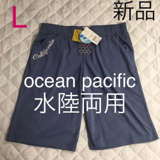 OCEAN PACIFIC - 新品 Op UVカット速乾水陸両用マリン水着ハーフパンツ ストレッチ ネイビーL