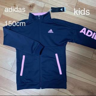 女の子 adidas アディダス ジャージ  150cm