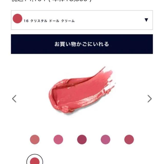 Estee Lauder(エスティローダー)の【2本セット】エスティローダー リップスティック コスメ/美容のベースメイク/化粧品(口紅)の商品写真