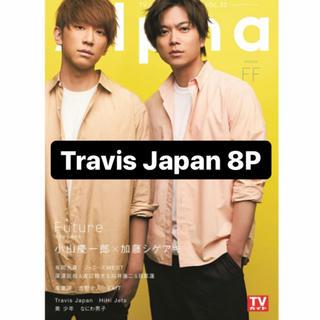 TravisJapan 切り抜き TVガイドAlpha