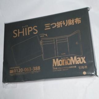 シップス(SHIPS)のアレックス様専用、モノマックス付録 SHIPS(折り財布)
