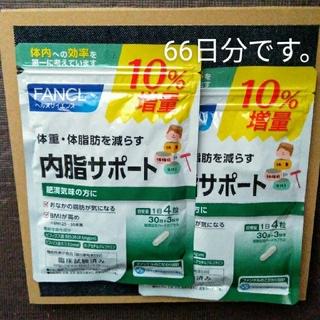 FANCL - ファンケル 内脂サポートサプリ 33日分×2袋(66日分)