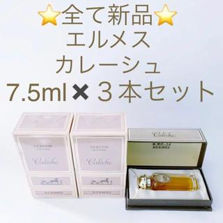 エルメス(Hermes)の⭐️新品⭐️エルメス カレーシュ パルファム 7.5ml×3本セット (香水(女性用))