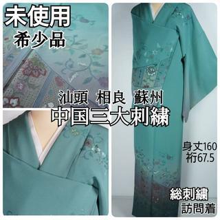 未使用 汕頭 相良 蘇州 総刺繍 訪問着 唐花 正絹 山藍摺 青緑 569(着物)