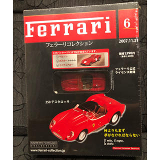 フェラーリ(Ferrari)の【未開封】 ミニカー フェラーリコレクション フェラーリ 250テスタロッサ(ミニカー)