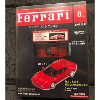 フェラーリ(Ferrari)の【未開封】 ミニカー フェラーリコレクション フェラーリ 288GTO(ミニカー)