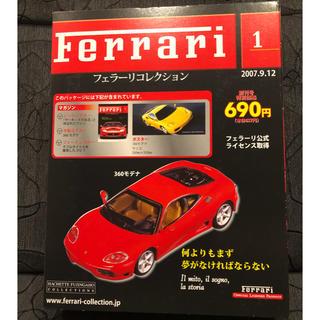 フェラーリ(Ferrari)の【未開封】 ミニカー フェラーリコレクション フェラーリ 360モデナ(ミニカー)