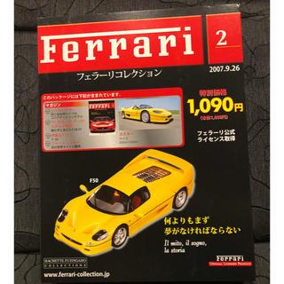 フェラーリ(Ferrari)の【未開封】 ミニカー フェラーリコレクション フェラーリ F50(ミニカー)
