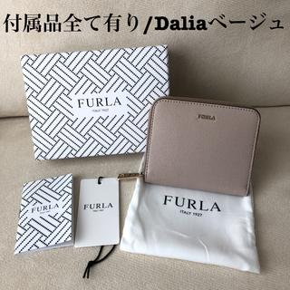 Furla - 付属品全てあり新品★FURLA BABYLON 二つ折り財布 ダリアベージュ