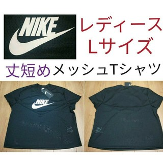 NIKE - ナイキ メッシュ Tシャツ 丈短め レディース Lサイズ NIKE