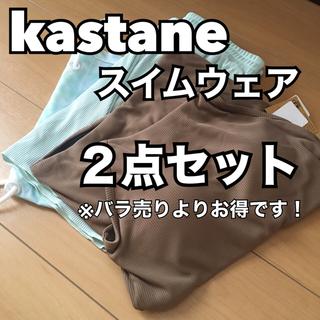カスタネ(Kastane)のカスタネ  水着 スイムウェア  2点セット(水着)