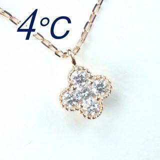 4℃ - 4℃ ヨンドシー K10PG ダイヤ フラワー ネックレス