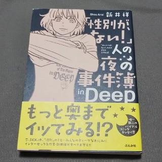 「性別が、ない!」人の夜の事件簿in Deep(文学/小説)