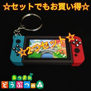 Nintendo Switch - ☆Switch型 キーホルダー☆あつまれどうぶつの森☆あつ森