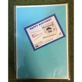 フェリシモ(FELISSIMO)の バースデーカード 誕生日 猫 青 フェリシモ 動物 カード 手紙  (カード/レター/ラッピング)