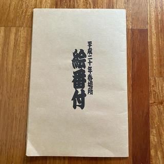 絵番付☆(相撲/武道)