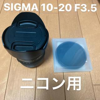 シグマ(SIGMA)の【美品】SIGMA 10-20mm f3.5 Nikon用(レンズ(ズーム))