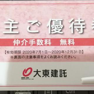 ニトリ(ニトリ)の大東建託 株主優待券 仲介手数料無料(その他)