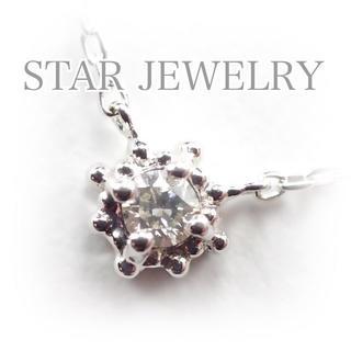 スタージュエリー(STAR JEWELRY)のスタージュエリー ダイヤ 0.03ct K10WG 星 ネックレス(ネックレス)