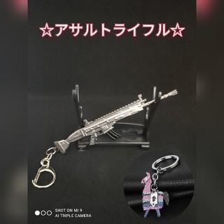 Nintendo Switch - 数量限定!アサルトライフル&ラマの2つセット☆Fortnite☆フォートナイト