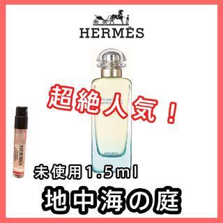 エルメス(Hermes)の【HERMES】エルメス 地中海の庭 オードゥトワレ1.5ml(ユニセックス)