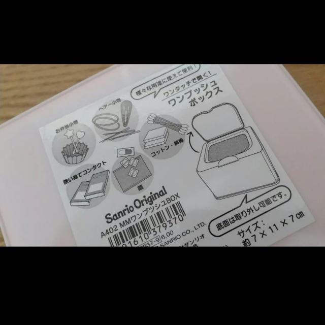 マイメロディ(マイメロディ)のマイメロディ♡ワンプッシュボックス♡小物入れ エンタメ/ホビーのおもちゃ/ぬいぐるみ(キャラクターグッズ)の商品写真