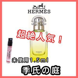 エルメス(Hermes)の【HERMES】エルメス 季氏の庭 オードゥトワレ1.5ml(ユニセックス)
