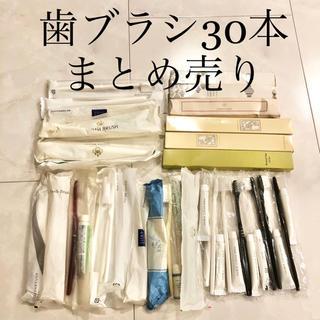 歯ブラシ 30本 歯磨き粉付き ホテルアメニティ 使い捨て まとめ売り 未開封