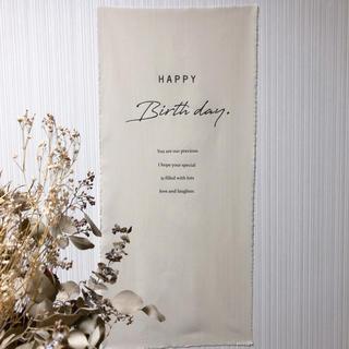 【名入れ】バースデー ロング タペストリー 100日 ハーフ バースデイ ベビー