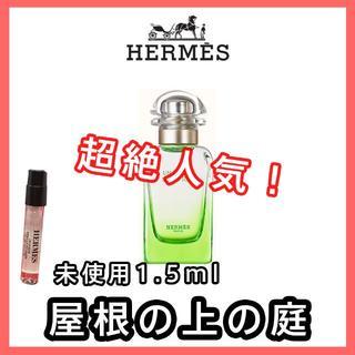 エルメス(Hermes)の【HERMES】エルメス 屋根の上の庭 オードゥトワレ1.5ml(ユニセックス)
