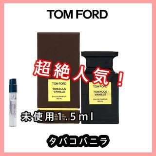 トムフォード(TOM FORD)の【TOMFORD】トムフォード タバコバニラ 1.5ml(ユニセックス)