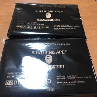 アベイシングエイプ(A BATHING APE)のsmart スマート 10月号 付録 A BATHING APEハンディ扇風機 (扇風機)