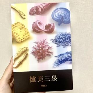 ポーラ(POLA)のPOLA 健美三泉スペシャルセット 180粒×3袋(その他)