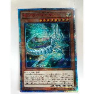 コナミ(KONAMI)のギャラクシーアイズアフターグロウドラゴン 20th(シングルカード)