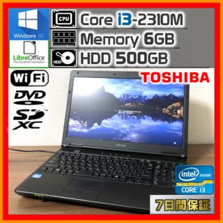 東芝 - ノートパソコン 本体 i3 大容量HDD搭載 Windows10 Office