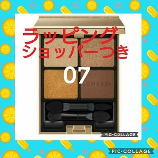 LUNASOL - ルナソル  LUNASOL  アイカラーレーション 07