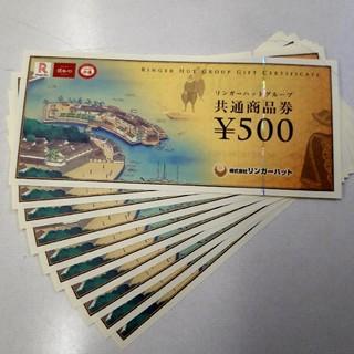 リンガーハット 共通商品券5000円分(レストラン/食事券)