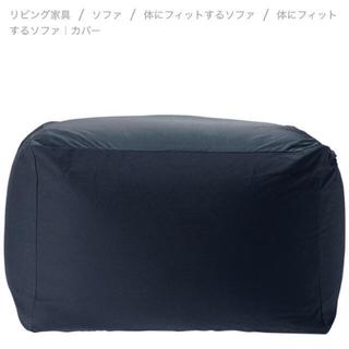 MUJI (無印良品) - 人をダメにするソファ カバー ブラック