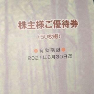 AEON - イオン マックスバリュ 株主優待券 10,000円分