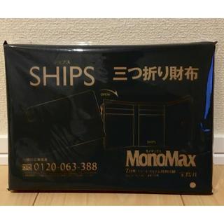 シップス(SHIPS)のモノマックス2020年7月号付録 SHIPS三つ折り財布(長財布)