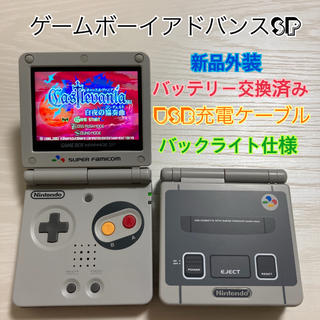 ゲームボーイアドバンス - ゲームボーイアドバンスsp スーパーファミコンカラー バックライト ips液晶