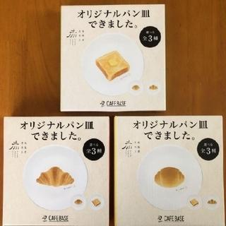 サントリー - ☆新品☆ サントリー ボス カフェベース オリジナルパン皿 × 3点